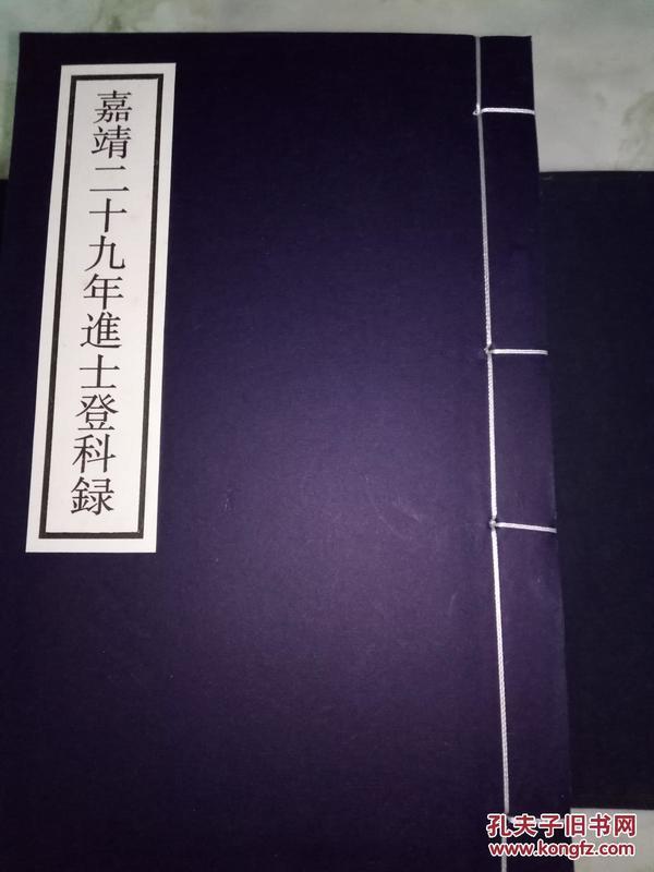 天一阁藏明代科举录选刊•登科录(16开线装,共8函56册)