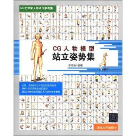 CG藝術家人體動作參考集:CG人物模型站立姿勢集
