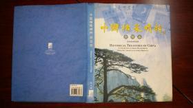 中国档案精粹----安徽卷