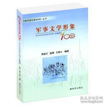军事文学形象100例--古今中外文学作品中的军越秀区初中学位图片