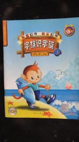 2003年版:儿童双快识字丛书:字族识字篇(3)(2--9岁)