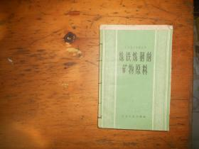 【58年大炼钢铁的时候出版的】矿冶基本知识丛书 【8小册装订在一起 书名看图】