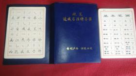硬笔速成书法诱导器(24张全字帖)