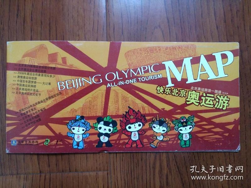 【旧地图】快乐北京奥运游地图 大4开 2008年版 带硬护封!