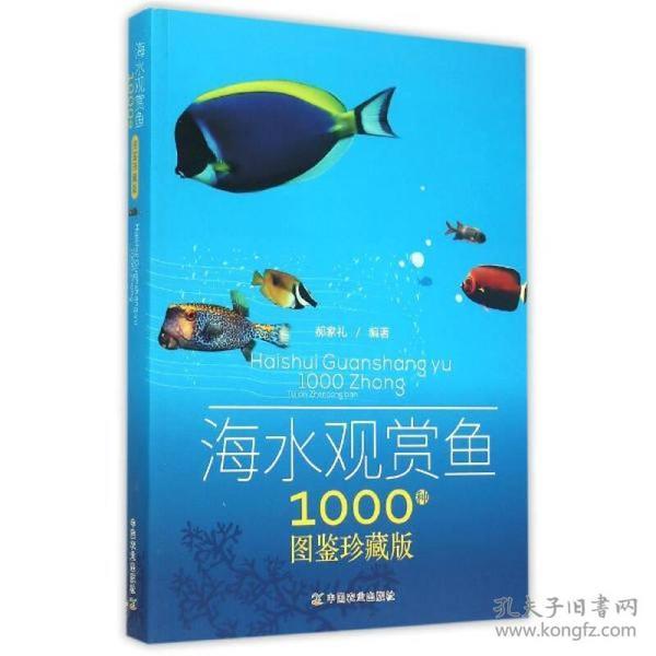 9787109185821海水观赏鱼1000种图鉴珍藏版