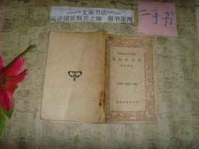 民国26年商务印书馆版《植物的系统》侧封破损TBY