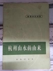 《杭州山水的由来·地理知识读物》