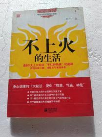 不上火的生活                   (16开)《026》