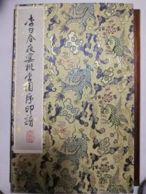 李白春夜宴桃李园序印谱,八九十年代手拓印谱,经折装28方印。