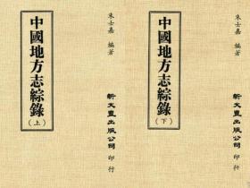中国地方志综录(上下)