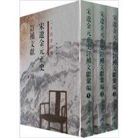 宋辽金元正史订补文献汇编(16开精装 全三册 )