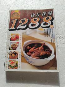 食疗保健1288例                   (16开)《026》