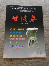 《甘陵春》(创刊号)故城县有史以来第一本文学杂志