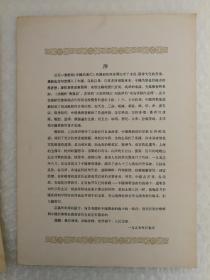 中国佛教(活页彩图17张+1张序共18张)
