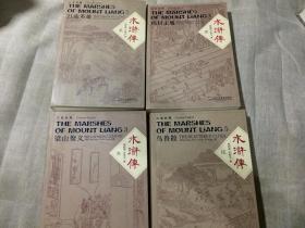 水浒传 汉英对照 全5册缺第四卷