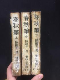 春秋笔 (上中下)