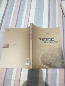 中国危机矿产平价方法研究