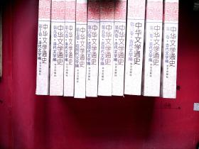 中华文学通史1-10合售