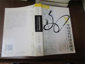 中国近代经济史研究:清末海关财政与通商口岸市场圈
