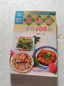 家常豆制品菜肴500种                   (大32开)《026》