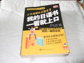 我的日语书一看就上口  附盘