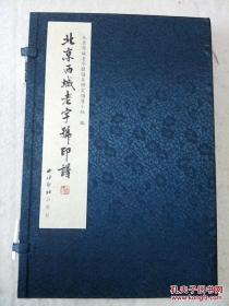 北京西城老字号印谱(一函一册
