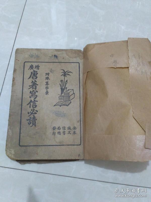 增广唐著写信必读(一厚册)