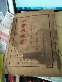 增补书目提要(上海中医书局编赠) 民国26年3月重印