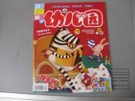 幼儿园 故事刊 2016-17【9月上半月刊 3~6岁】
