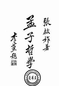 孟子哲学-1937年版-(复印本)