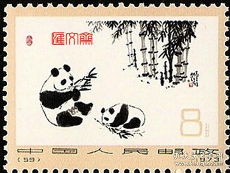编号邮票(59)熊猫母子吃竹子图,8分,吴作人大师遗作,原胶全新邮票一枚