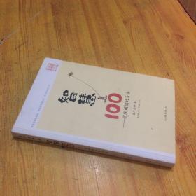 智慧100:消除烦恼的方法