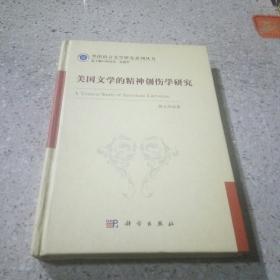 美国文学的精神创伤学研究(一版一印)