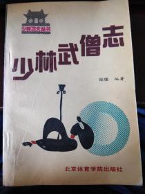少林武僧志