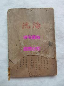 沈沦——郁达夫(小说集)民国14年第七版