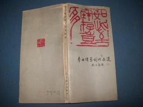 李世伟篆刻作品选-24开一版一印