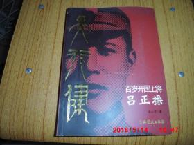 天行健——百岁开国上将吕正操