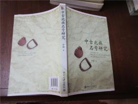 中古北族名号研究:北大民族史文库甲种一号