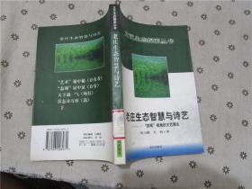 """老庄生态智慧与诗艺:""""态观""""视角的文艺理论"""