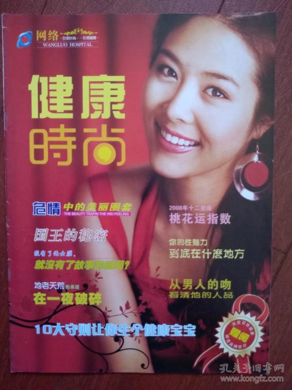 赠品:健康时尚首刊号,封面韩国美女歌星,(购书、杂志每单满30元即赠)