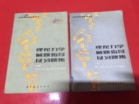 理论力学解题指导及习题集上下册