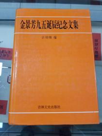 金景芳九五诞辰纪念文集(96年初版  印量550册  精装)