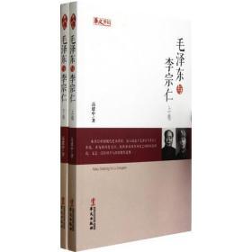 统战人物传记系列:毛泽东与李宗仁(套装共2册)