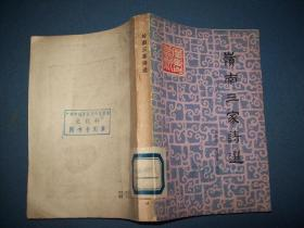 岭南三家诗选-80年一版一印