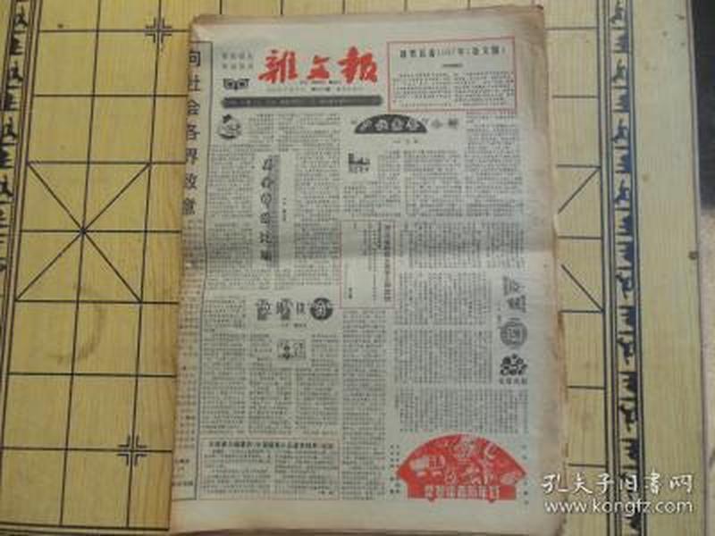 杂文报(已停刊)1997年1-6月共45期合售