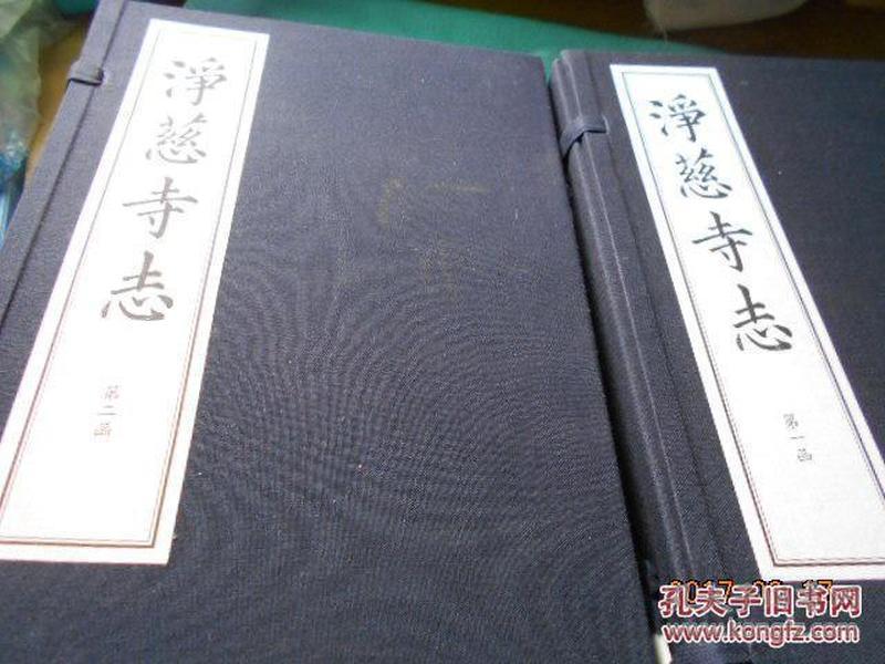 净慈寺志 线装4函12册