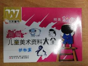 万友童书:新编儿童美术资料大全(动物篇)