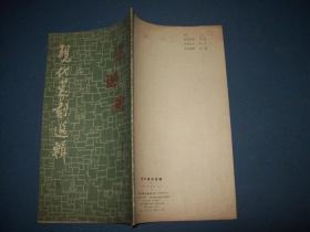 现代篆刻选辑.(五)