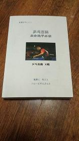 乒乓百科业余选手必读 16开515页