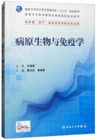 病原生物与免疫学(供护理、助产、临床医学等相关专业用)